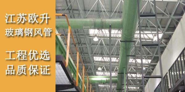 无锡玻璃钢风管生产厂家-认准口碑厂家[江苏欧升]