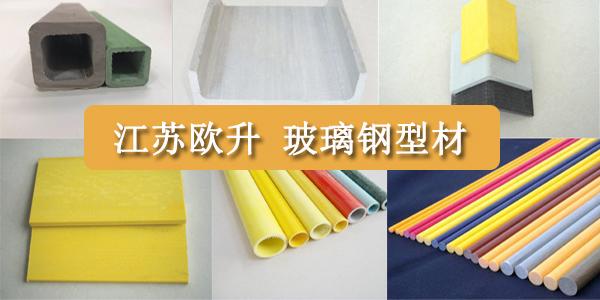 江苏玻璃钢型材定做-用质量说话[江苏欧升]