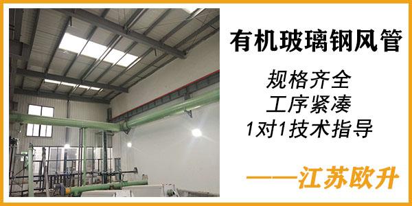 有机玻璃钢通风管道对比-实力厂家品质保证[江苏欧升]