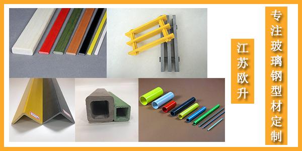 玻璃钢拉挤型材供应商-用质量说话[江苏欧升]