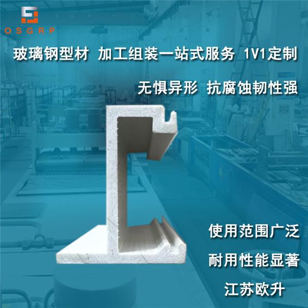 玻璃钢异型材厂家.