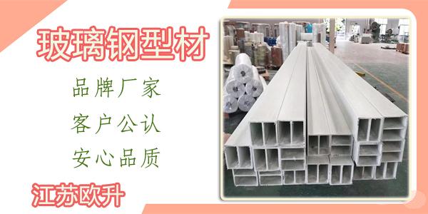 江苏做玻璃钢拉挤型材的公司-您身边的实力派[江苏欧升]