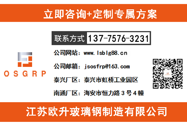 黑龙江省玻璃钢型材厂家