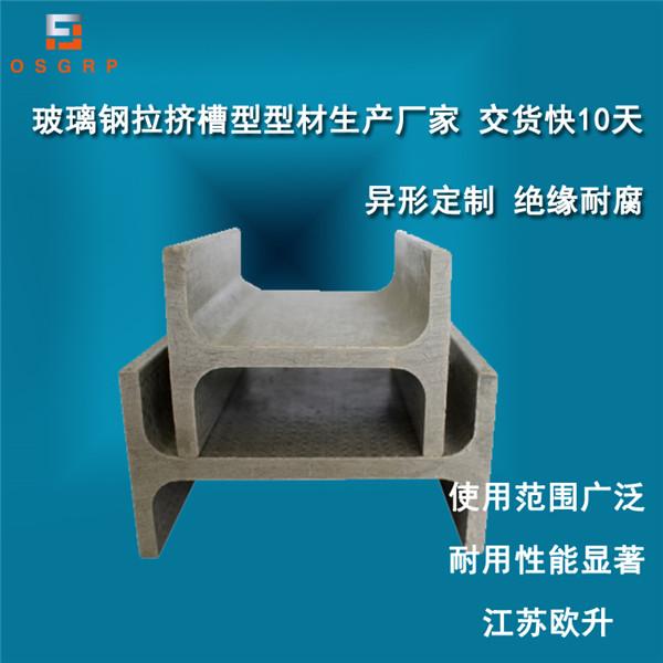 玻璃钢拉挤型材应用介绍.