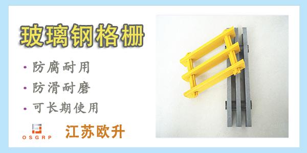 工厂检修平台玻璃钢格栅厂家-长期使用不变形[江苏欧升]