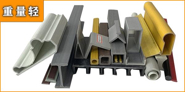 玻璃钢型材生产公司-两大生产基地[江苏欧升]