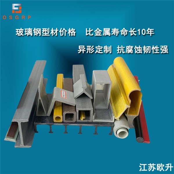 玻璃钢型材有限公司