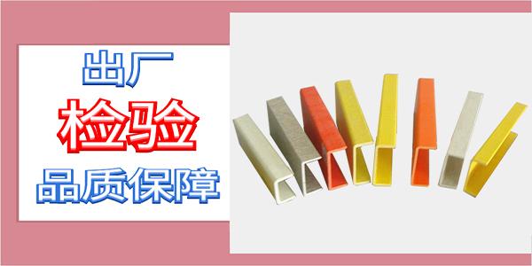 防腐蚀玻璃钢拉挤型制造厂家-免费提供技术解答【江苏欧升】