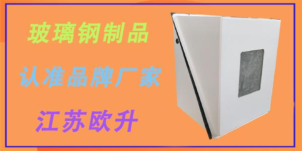 武汉有哪些玻璃钢制品公司-客户认可的都选[江苏欧升]