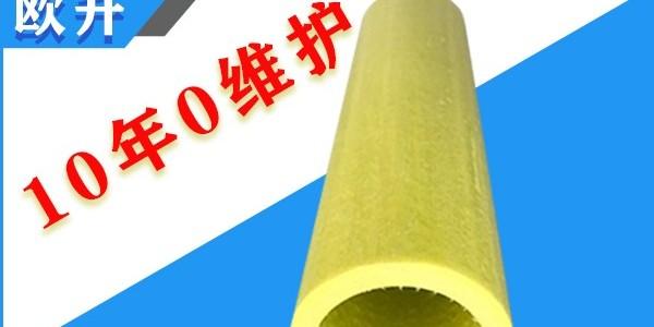 玻璃钢圆管型材厂家-表面0裂痕[江苏欧升]