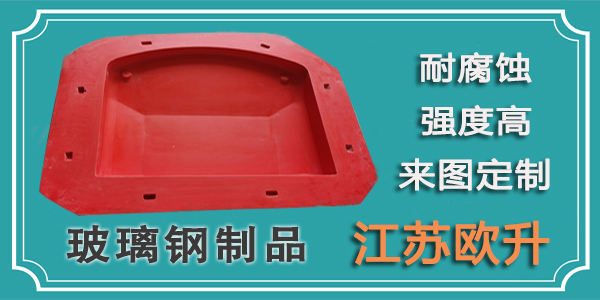 苏州玻璃钢制品生产厂家-工艺精良的在这里[江苏欧升]