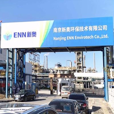 欧升玻璃钢案例:南京新奥环保技术有限公司