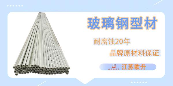 防腐蚀玻璃钢拉挤型材制造厂家-品牌厂家品质可靠[江苏欧升]