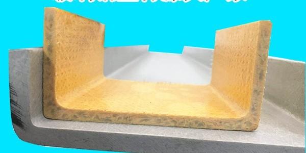 玻璃钢拉挤槽型型材生产厂家--源头厂家值得信赖[江苏欧升]
