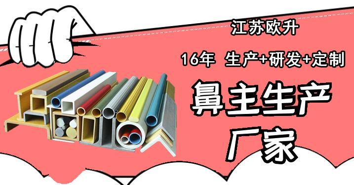 江苏玻璃钢型材供应