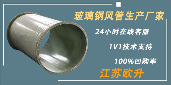 宜兴玻璃钢法兰风管生产厂家-定制厂家品质保证[江苏欧升]