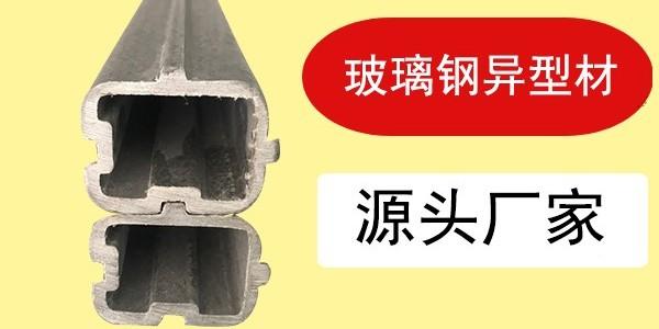 防腐玻璃钢型材厂家—质量可靠[江苏欧升]