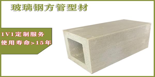 玻璃钢方管型材厂家-两大生产基地[江苏欧升]