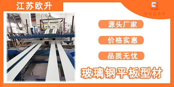 安庆市区什么地方有玻璃钢平板材供应-源头厂家直供[江苏欧升]
