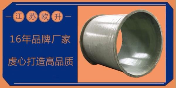 连云港玻璃钢风管加工-认准品牌质量有保障[江苏欧升]