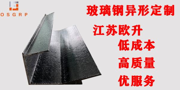 玻璃钢型材