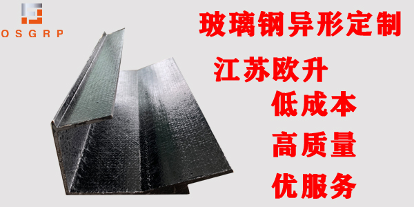 防腐蚀玻璃钢拉挤型材