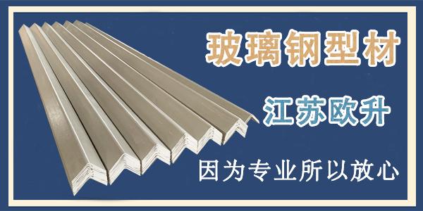 苏州市卖玻璃钢角钢的地方-选择更专业的省心省力[江苏欧升]