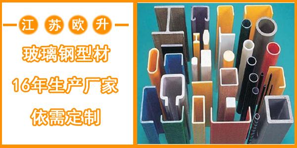 中山市 玻璃钢拉挤型材