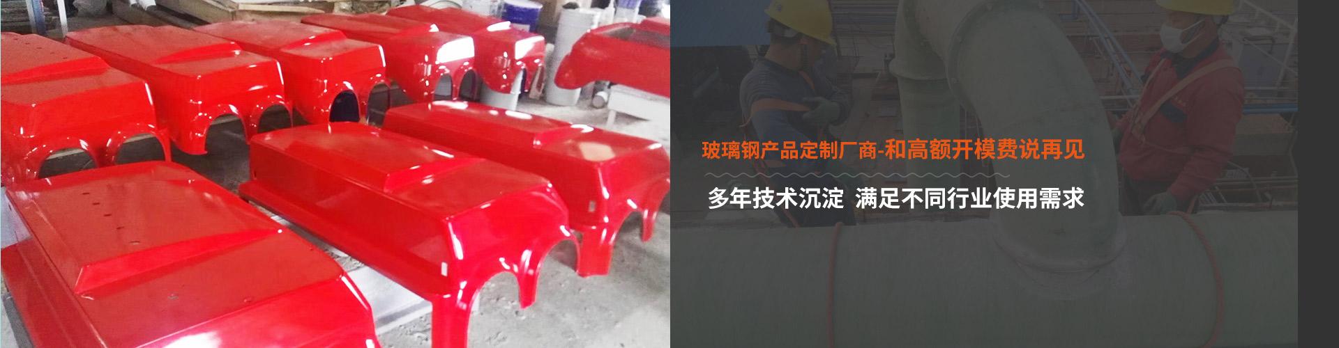 欧升玻璃钢15年技术沉淀,满足不同行业使用需求