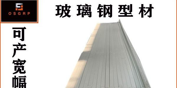 山西玻璃钢型材-精工品质[江苏欧升]