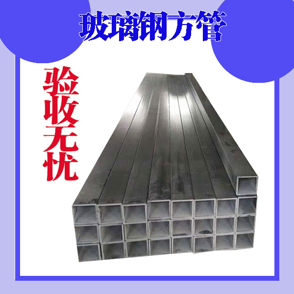 山西玻璃钢型材