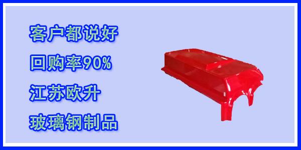 高端玻璃钢制品公司生产定制厂家.