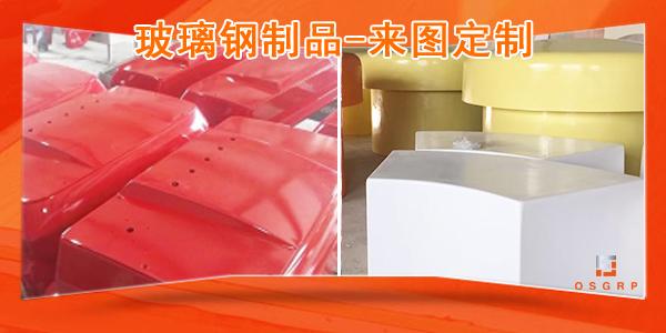 玻璃钢制品都有哪些产品
