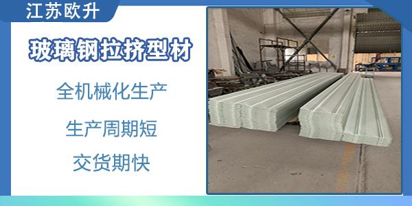 江苏玻璃钢型材供应商-平平无奇小能手[江苏欧升]