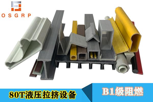 玻璃钢型材厂家宁波