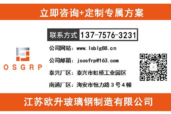 江苏玻璃钢型材生产厂