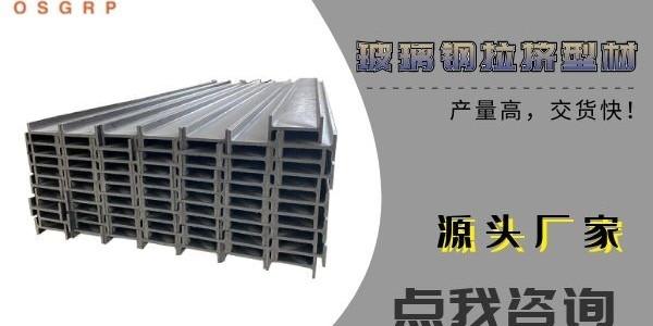 江苏玻璃钢拉挤型材-找准源头厂家![江苏欧升]