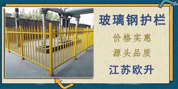 四川玻璃钢化工围栏生产厂家-严格质检选购无忧[江苏欧升]