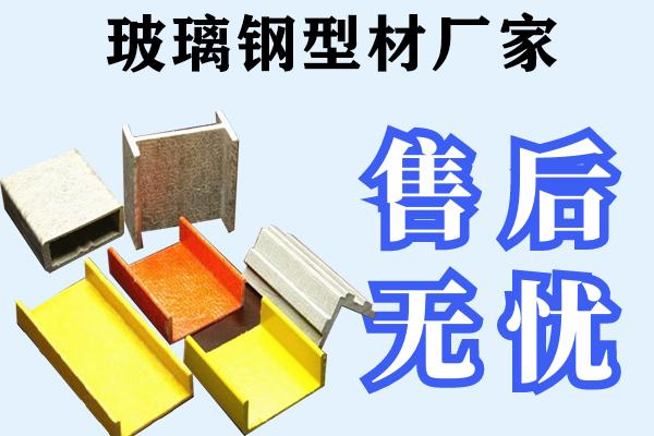 江阴玻璃钢型材规格