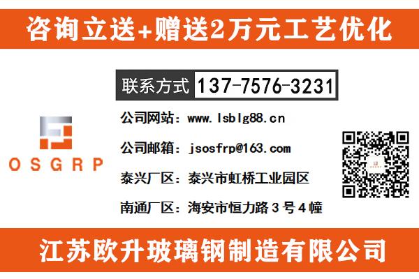 江阴玻璃钢型材规格 (2)