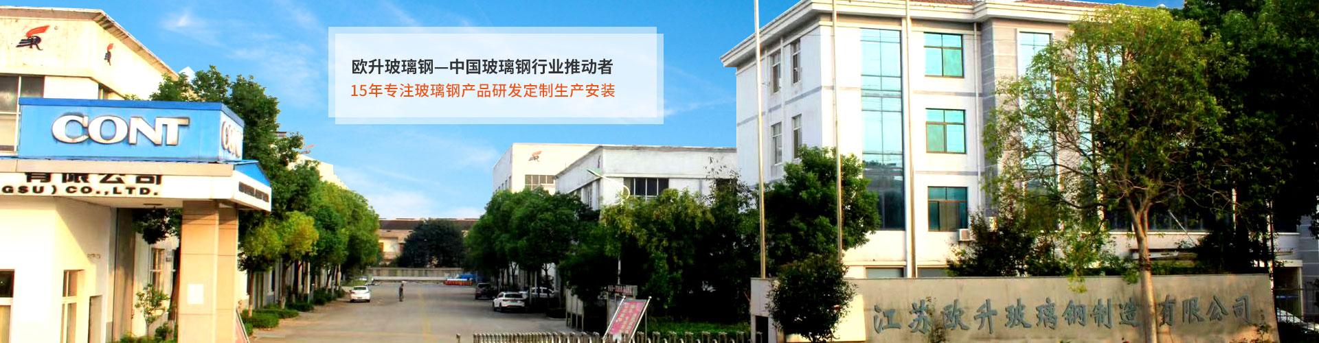 欧升玻璃钢,中国玻璃钢行业推动者