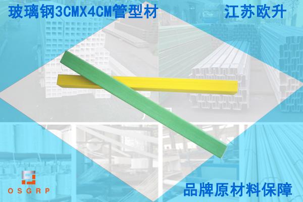 玻璃钢3cmx4cm管型材