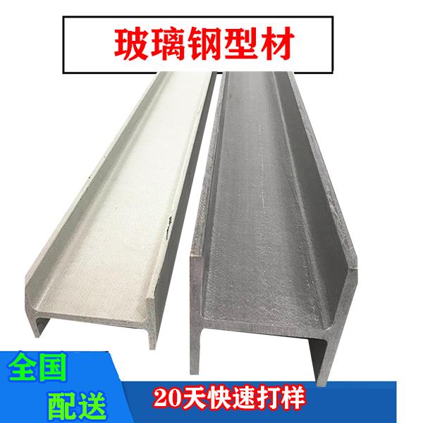 玻璃钢工字钢型材厂家