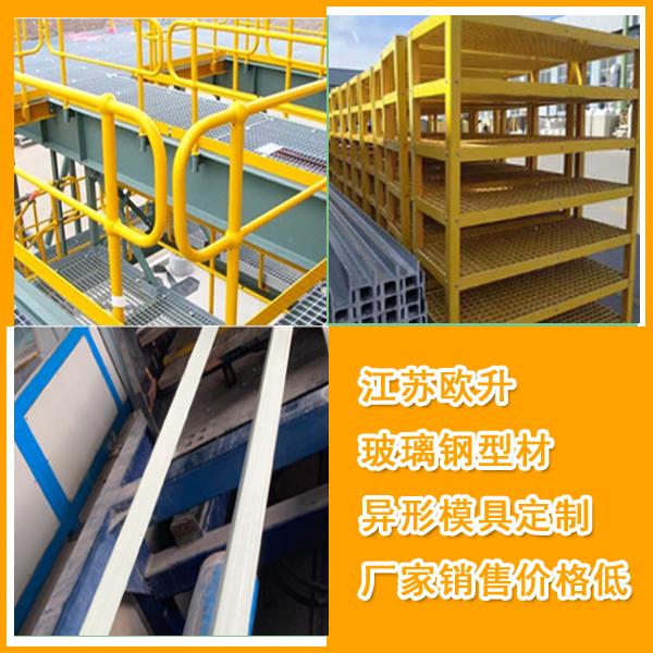 四川玻璃钢化工围栏生产厂家.