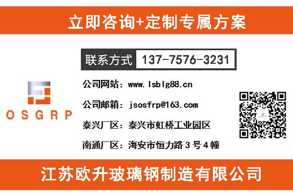 四川玻璃钢化工围栏生产厂家1