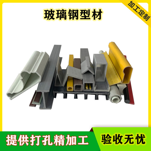 连云港玻璃钢拉挤型材 (2)