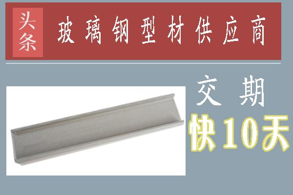 金华玻璃钢拉挤型材价格