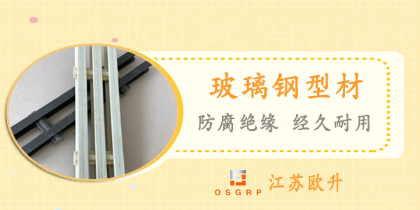 江苏玻璃钢型材批发价格-诚信厂家实惠报价[江苏欧升]
