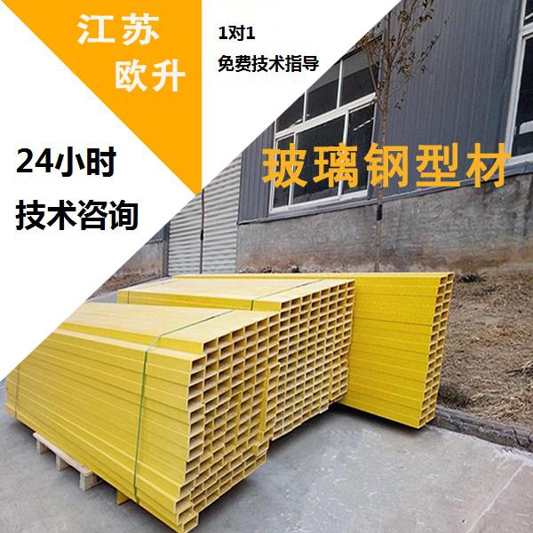 江苏玻璃钢型材批发价格