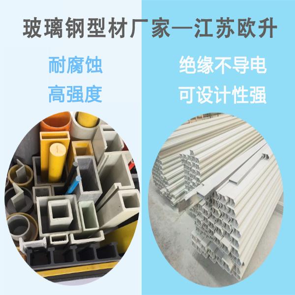 广东珠海玻璃钢型材厂家